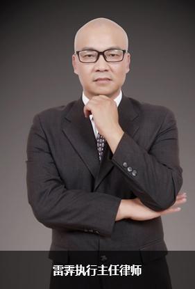 title='执行主任律师'